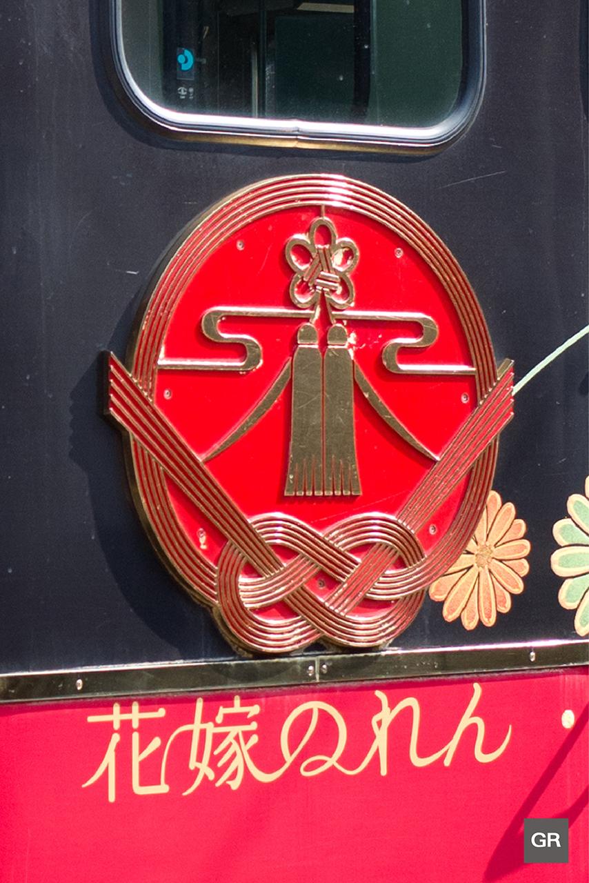 สัญลักษณ์ของรถไฟ HANAYOME NOREN