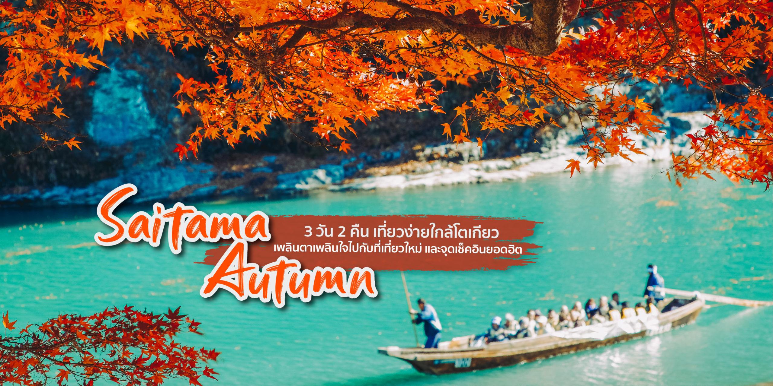 เที่ยวจ.ไซตามะ (Saitama) ฤดูใบไม้ร่วง
