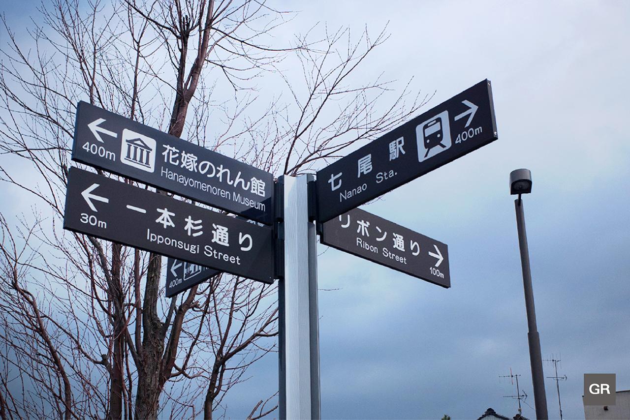 เริ่มทริปเที่ยว Nanao