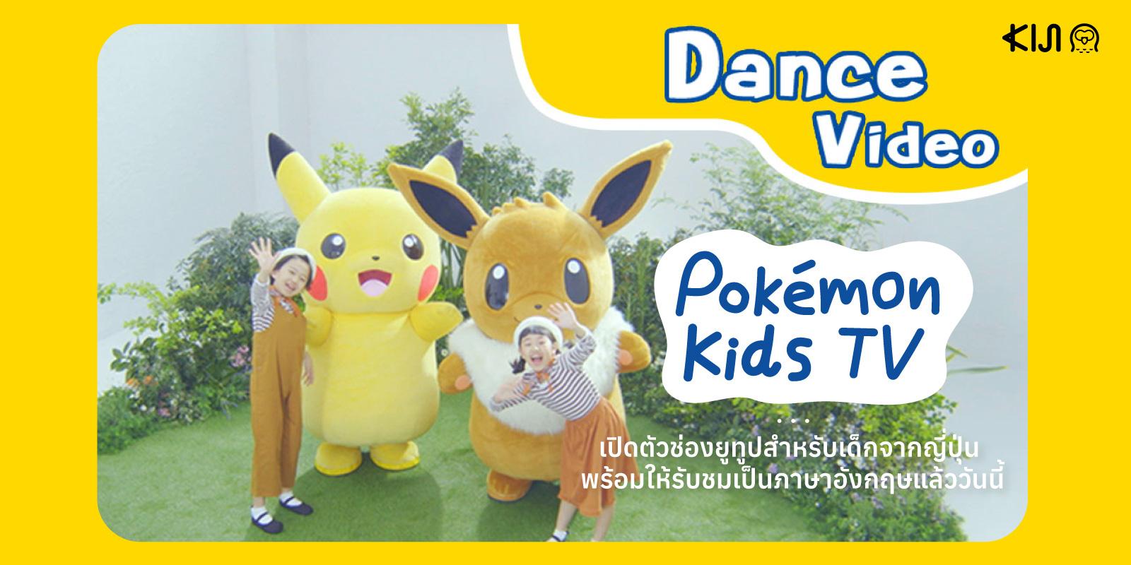 Pokemon Kids TV ช่องยูทูปจากญี่ปุ่นสุดน่ารัก