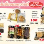 Promotion_Fujisuper