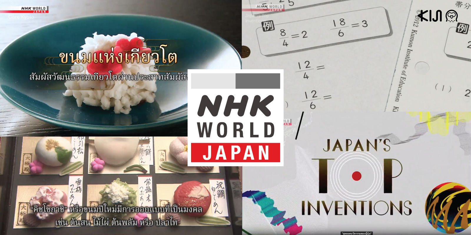 NHK WORLD-JAPAN :สื่อวิดีโอนำเสนอทุกเรื่องน่ารู้ของญี่ปุ่น
