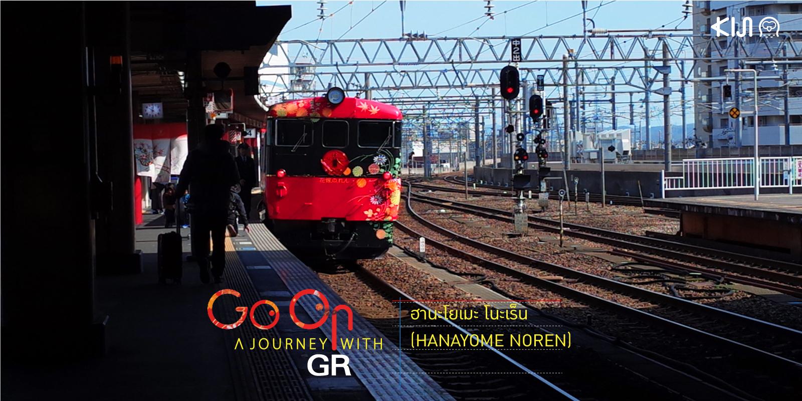 รถไฟ HANAYOME NOREN คานาซาว่า จ.อิชิกาวะ