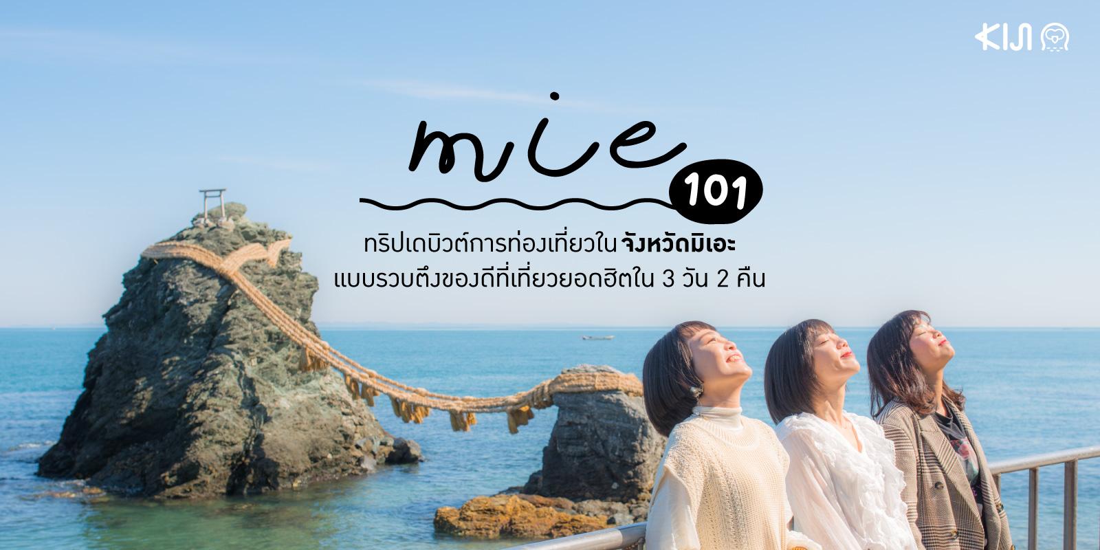 เที่ยว มิเอะ (Mie)