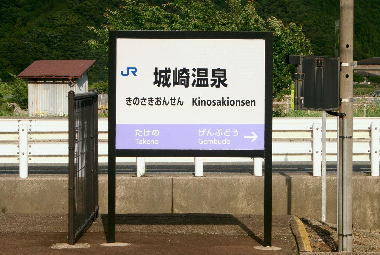 คิโนะซากิออนเซ็น (Kinosaki Onsen) เมืองโทโยโอกะ (Toyooka) จังหวัดเฮียวโงะ