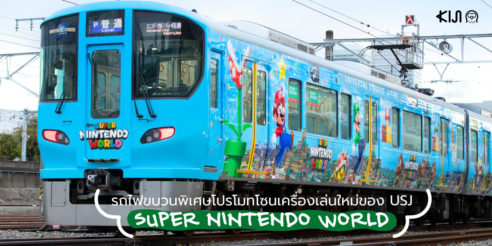 USJ เปิดตัว รถไฟ ขบวน SUPER NINTENDO WORLD
