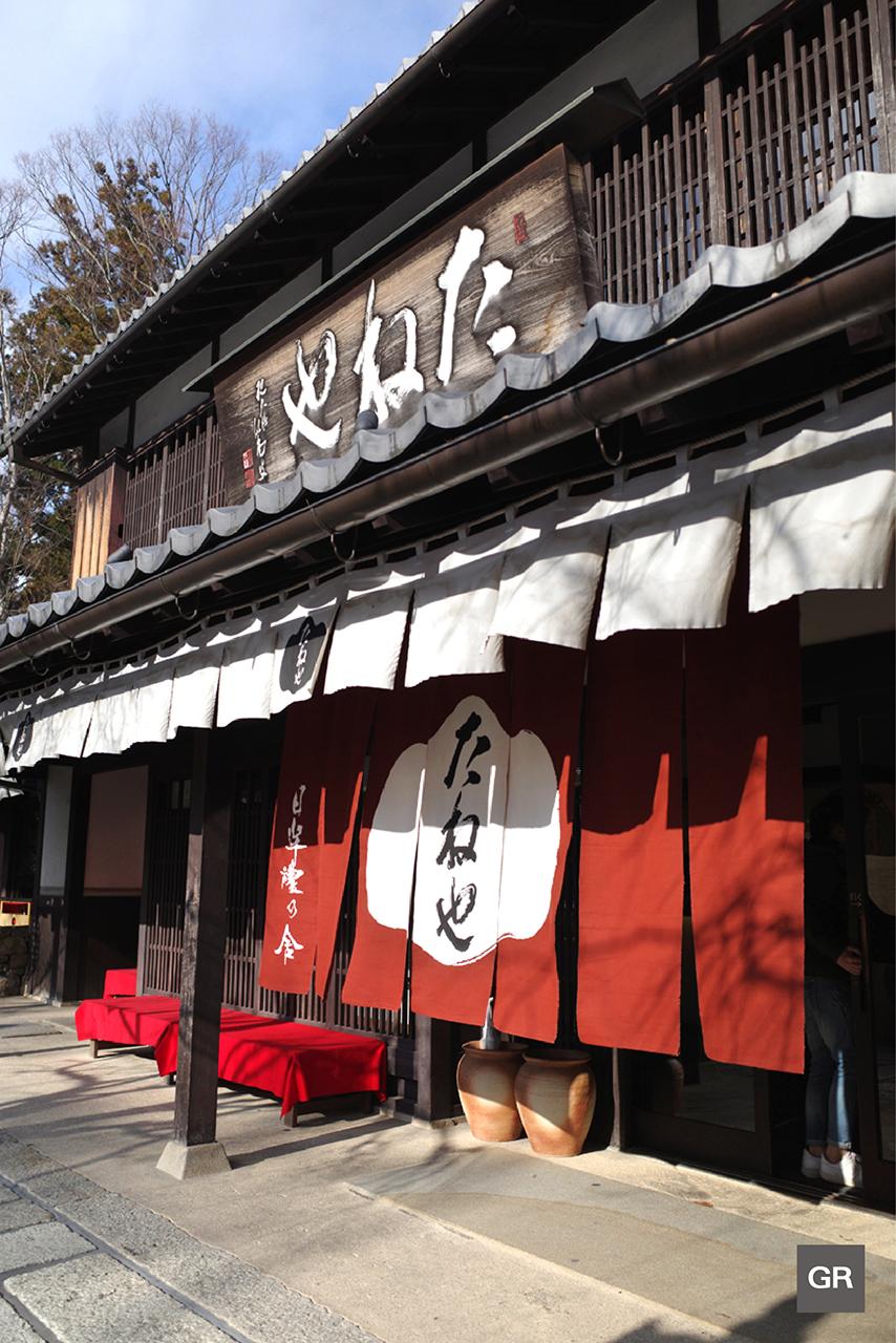 แวะทานมื้อเที่ยงที่ ทาเนยะ (Taneya), Omihachiman ก่อนไป Club Harie
