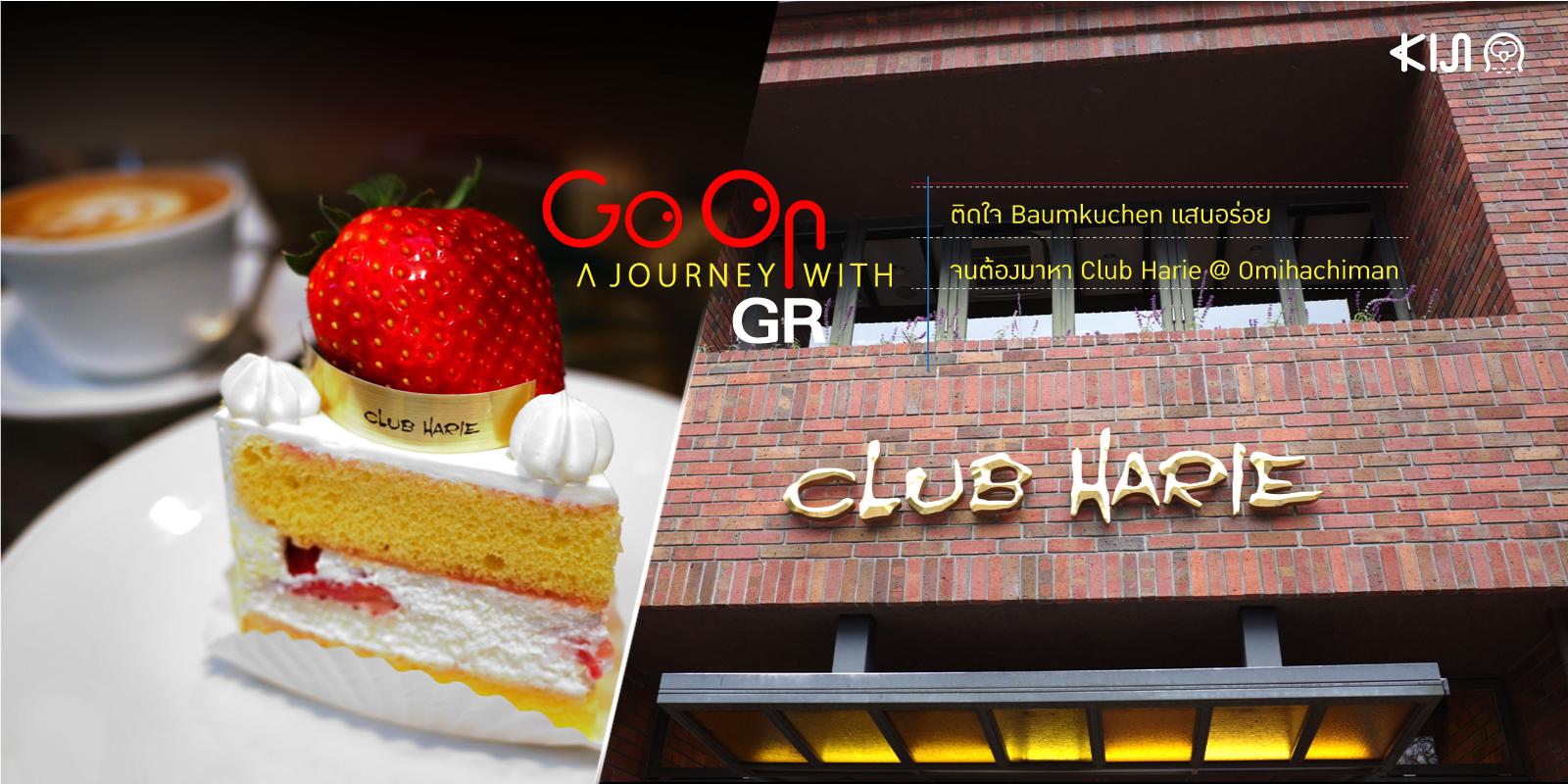 ตามกินขนมบามคูเฮน (Baumkuchen) แสนอร่อยที่ Club Harie เมือง Omihachiman จ.ชิกะ