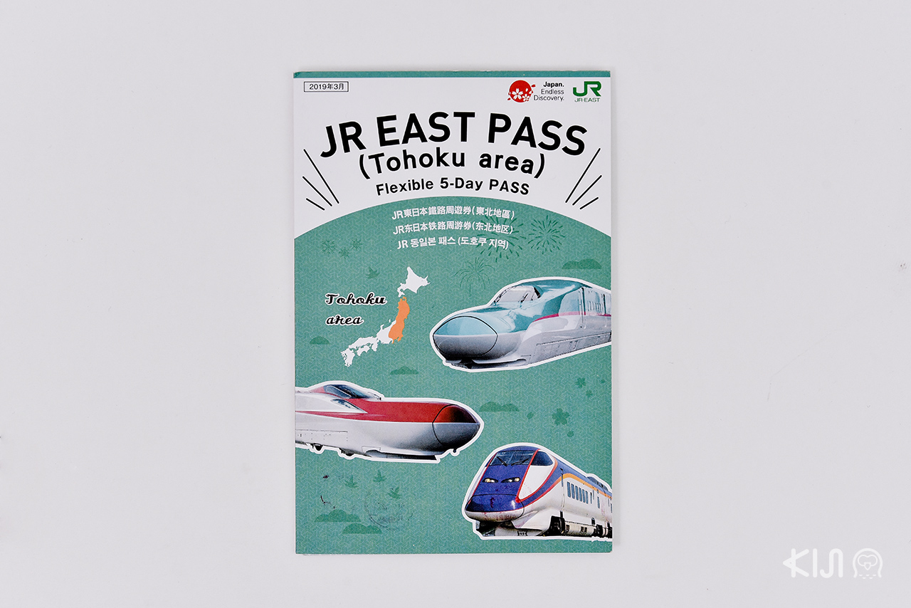 ขึ้น Toreiyu Tsubasa กับ JR EAST PASS (Tohoku area)