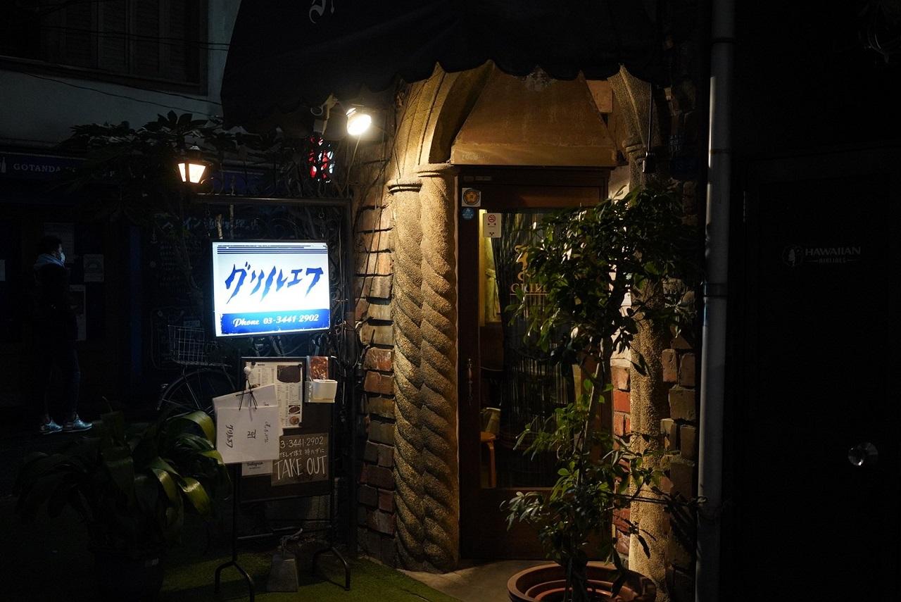 ร้านฮายาชิไรซ์ (Hayashi Rice) อร่อยในจ.โตเกียว - GRILL F