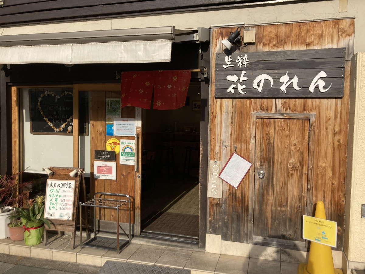 ร้านระดับ มิชลิน ใน โตเกียว : Kissui Hananoren