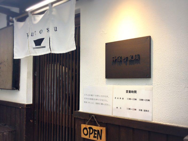ร้านราเมนรางวัล มิชลิน ใน โตเกียว : Jimbocho Kurosu