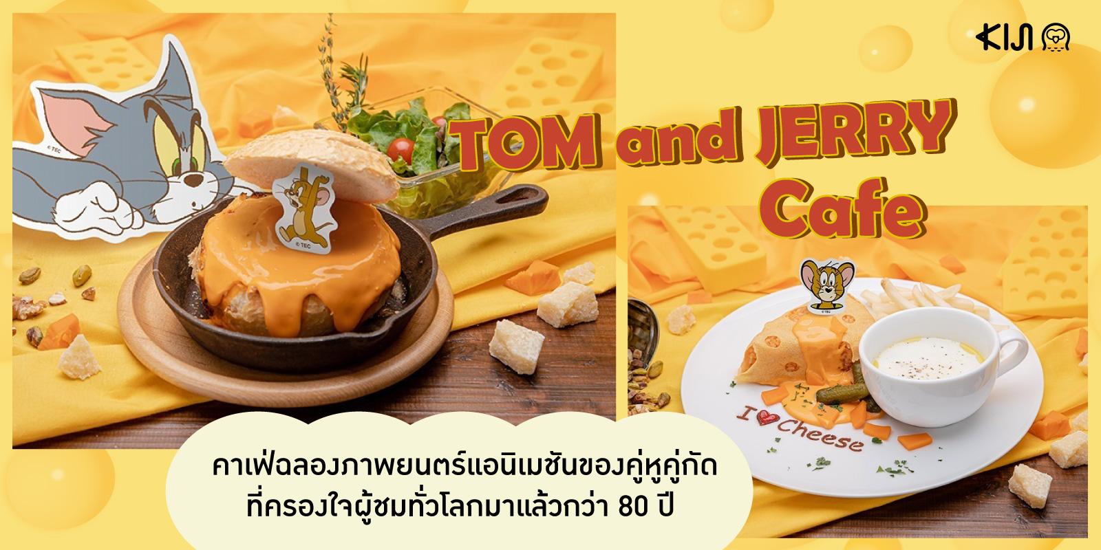 TOM and JERRY Cafe คาเฟ่ฉลองการเปิดตัวภาพยนตร์แอนิเมชันทอมแอนด์เจอร์รี่ในญี่ปุ่น
