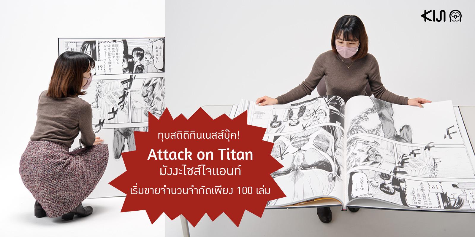 Attack on Titan มังงะไซส์ไจแอนท์