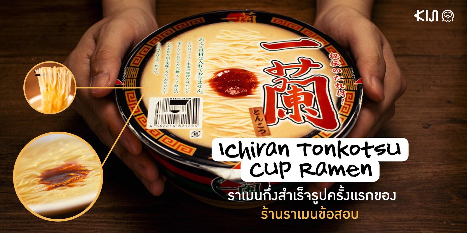 Ichiran Tonkotsu Cup Ramen วางจำหน่ายตั้งแต่วันที่ 15 กุมภาพันธ์ที่ผ่านมา