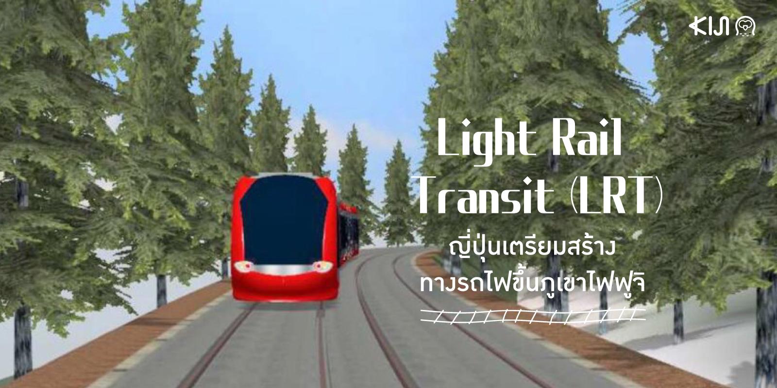 ญี่ปุ่นเตรียมสร้าง LRT รถไฟ รางเบาขึ้น ภูเขาไฟฟูจิ