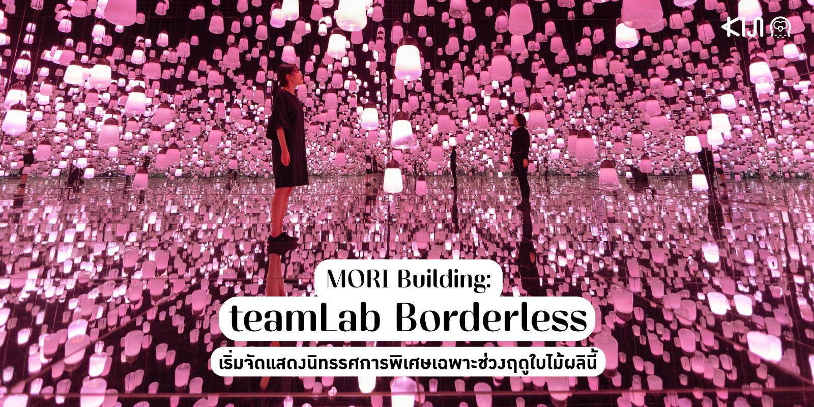 MORI Building: teamLab Borderless ณ กรุงโตเกียว