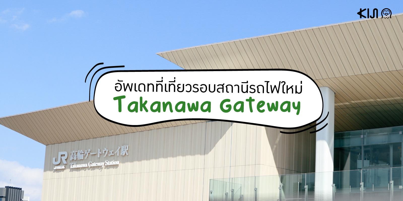 Takanawa Gateway ณ กรุงโตเกียว