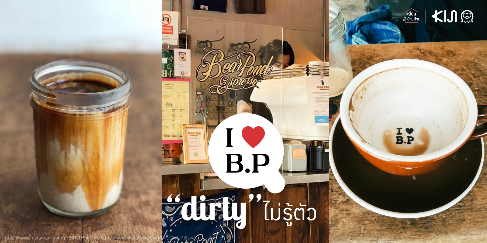 """จิบกาแฟ """"Dirty"""" ที่ Bear Pond Espresso, Tokyo"""