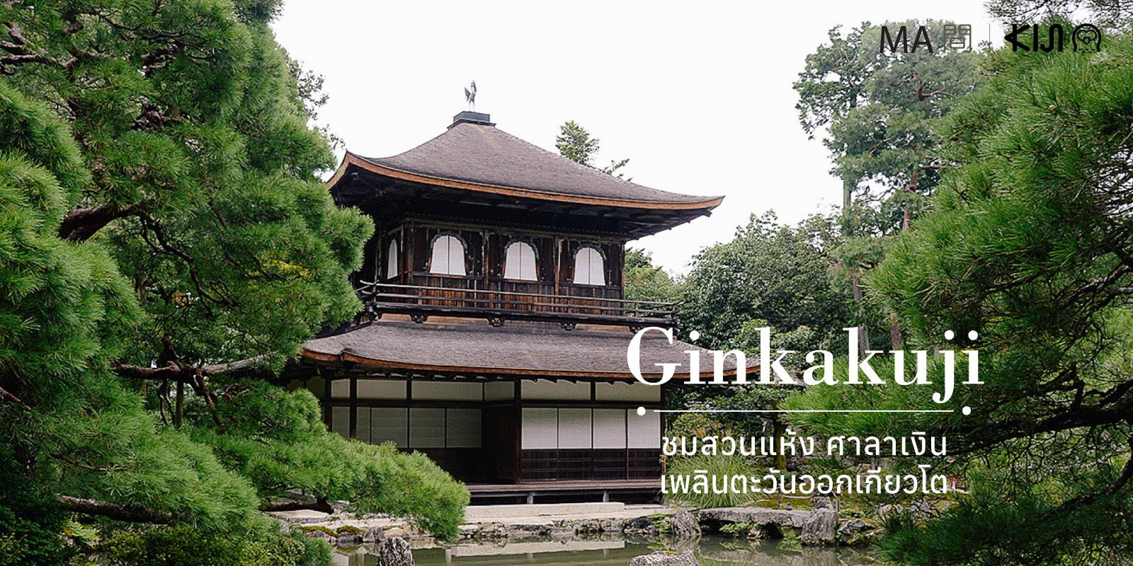 Ginkakuji พาชมวัดกินคะคุจิ จ.เกียวโต