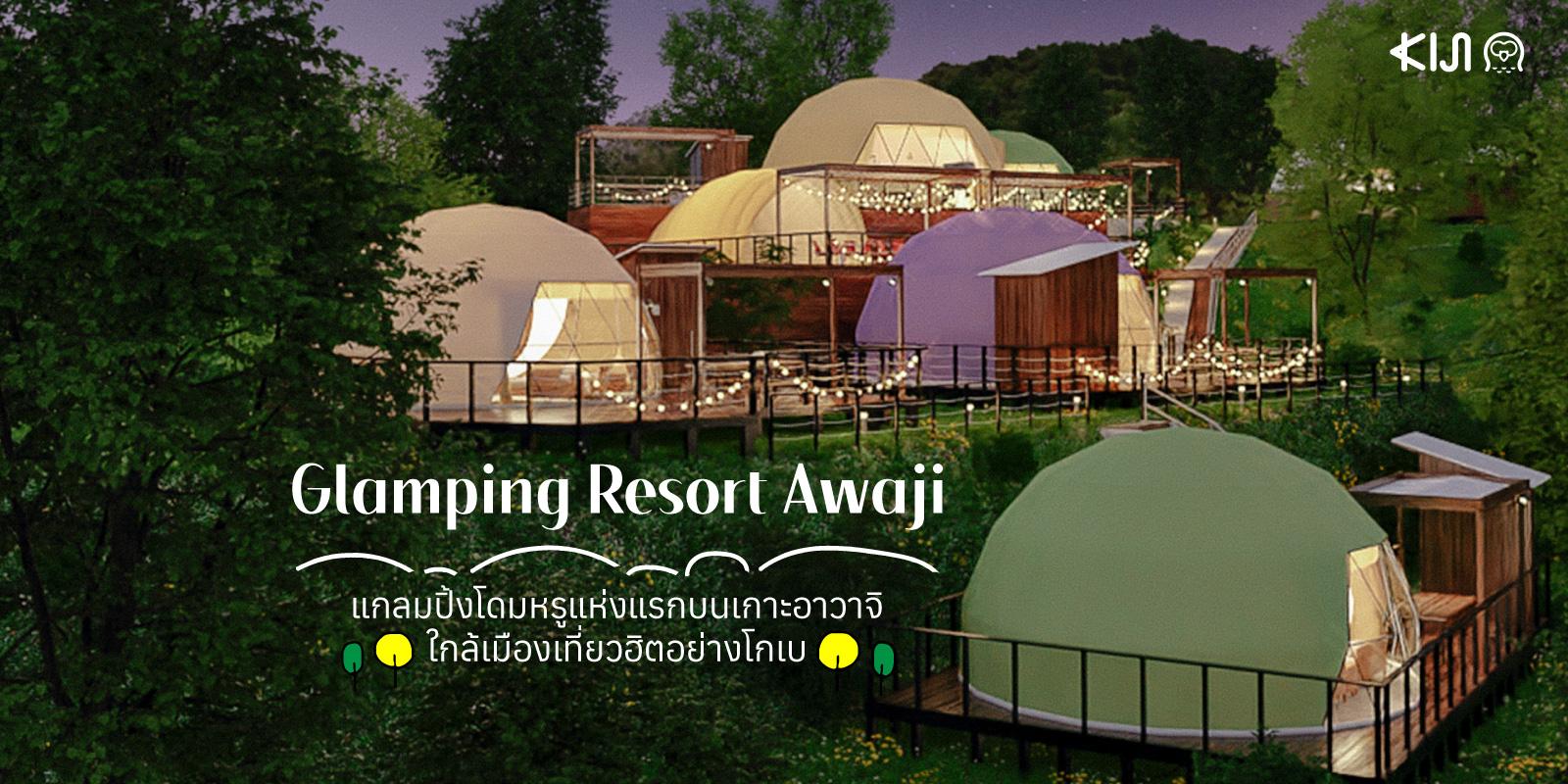 พัก Glamping Resort Awaji, จ.เฮียวโงะ