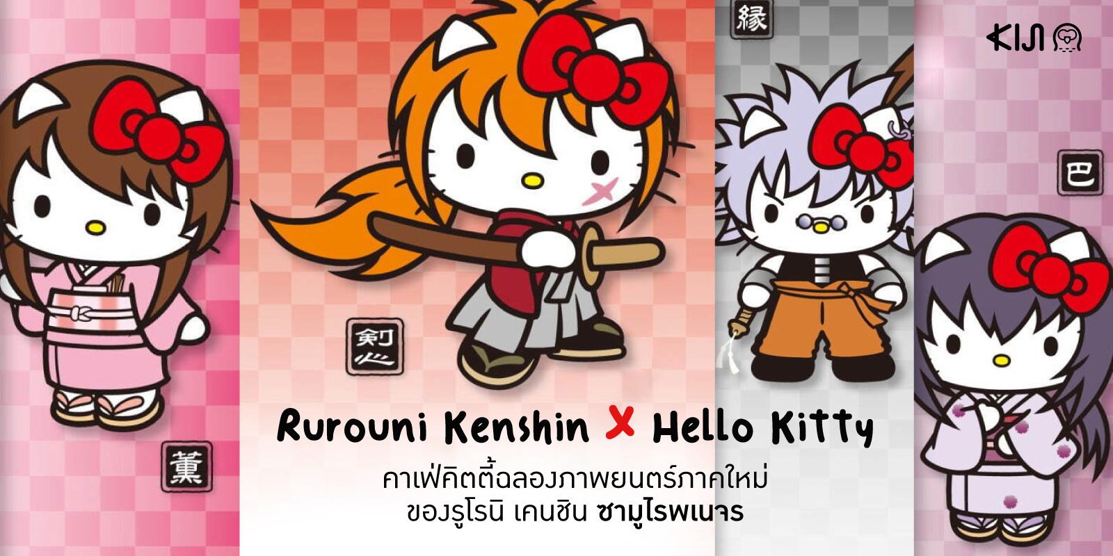 Rurouni Kenshin x Hello Kitty คาเฟ่คิตตี้ฉลองภาพยนตร์ซามูไรพเนจร