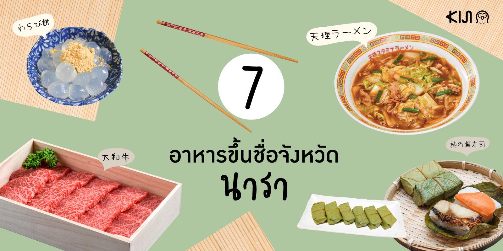 7 อาหาร ขึ้นชื่อในจ. นารา