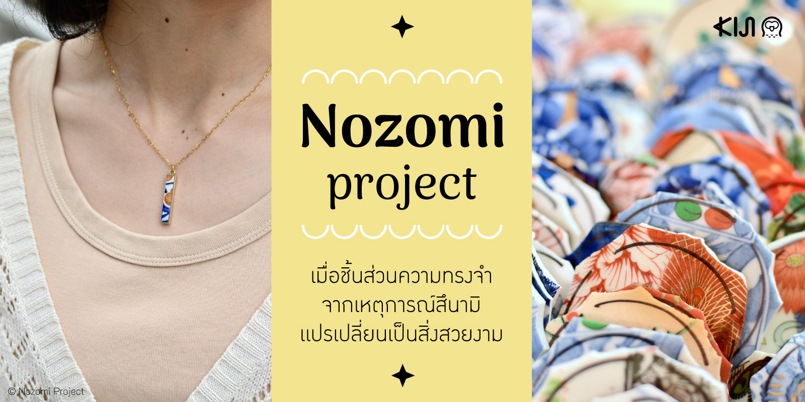 Nozomi Project แบรนด์ Upcycled Accessories จากญี่ปุ่น