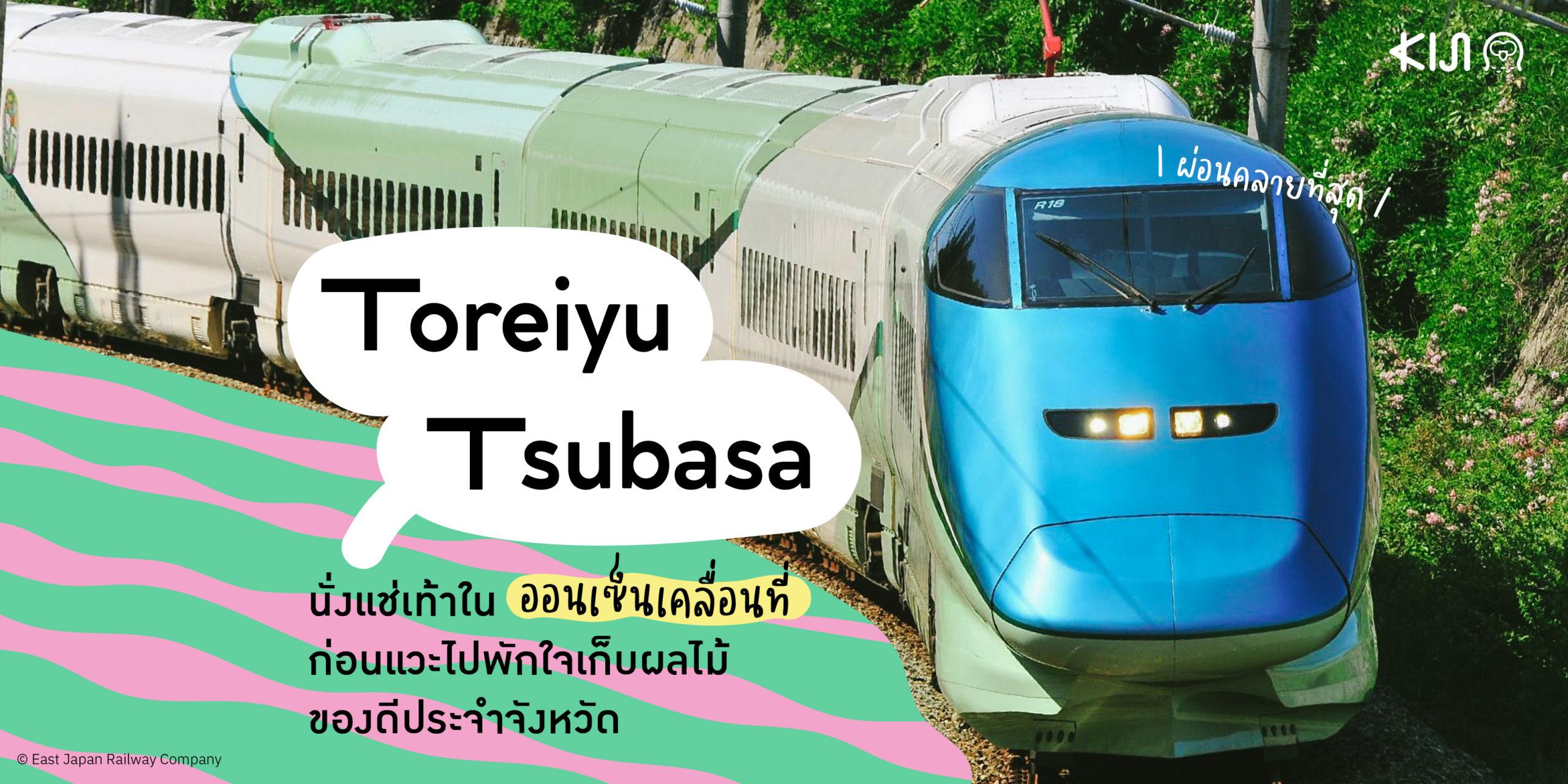 Toreiyu Tsubasa หนึ่งในสมาชิกของ Joyful Train ในญี่ปุ่น