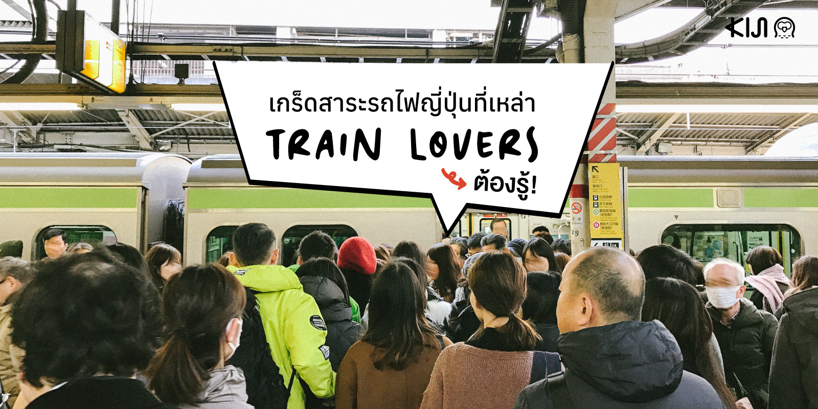 ความรู้เกี่ยวกับรถไฟในญี่ปุ่น