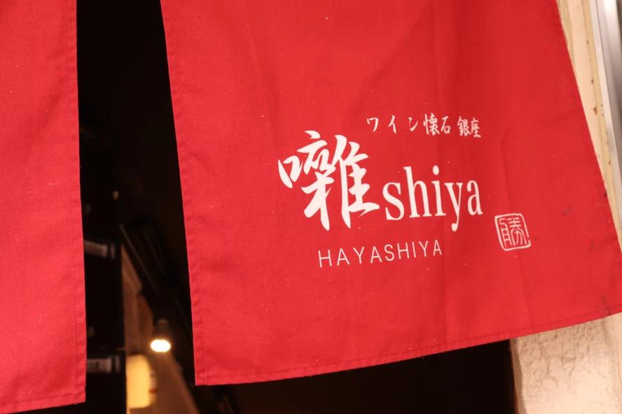 ร้านฮายาชิไรซ์ (Hayashi Rice) อร่อยในจ.โตเกียว - Hayashiya