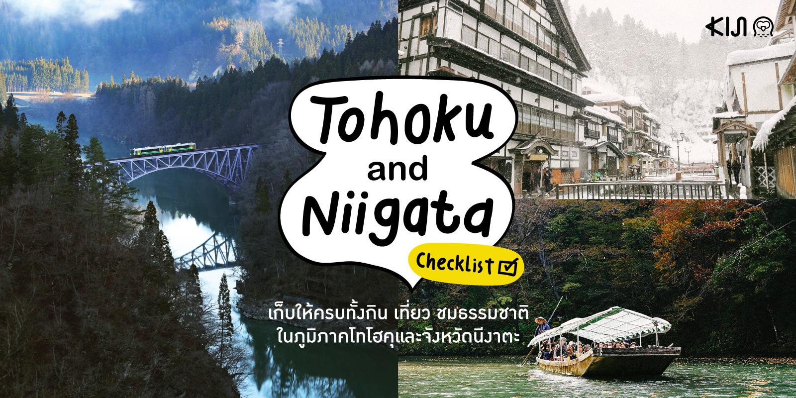 ที่ เที่ยว โทโฮคุ (Tohoku) และ นีงาตะ (Niigata)