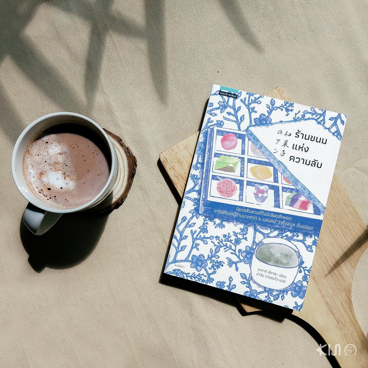 """""""ร้านขนมแห่งความลับ"""" หนังสือบอกเล่าเรื่องราวของวากาชิ"""