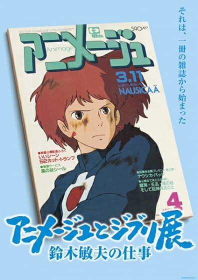 นิทรรศการ Animage and Ghibli Exhibition