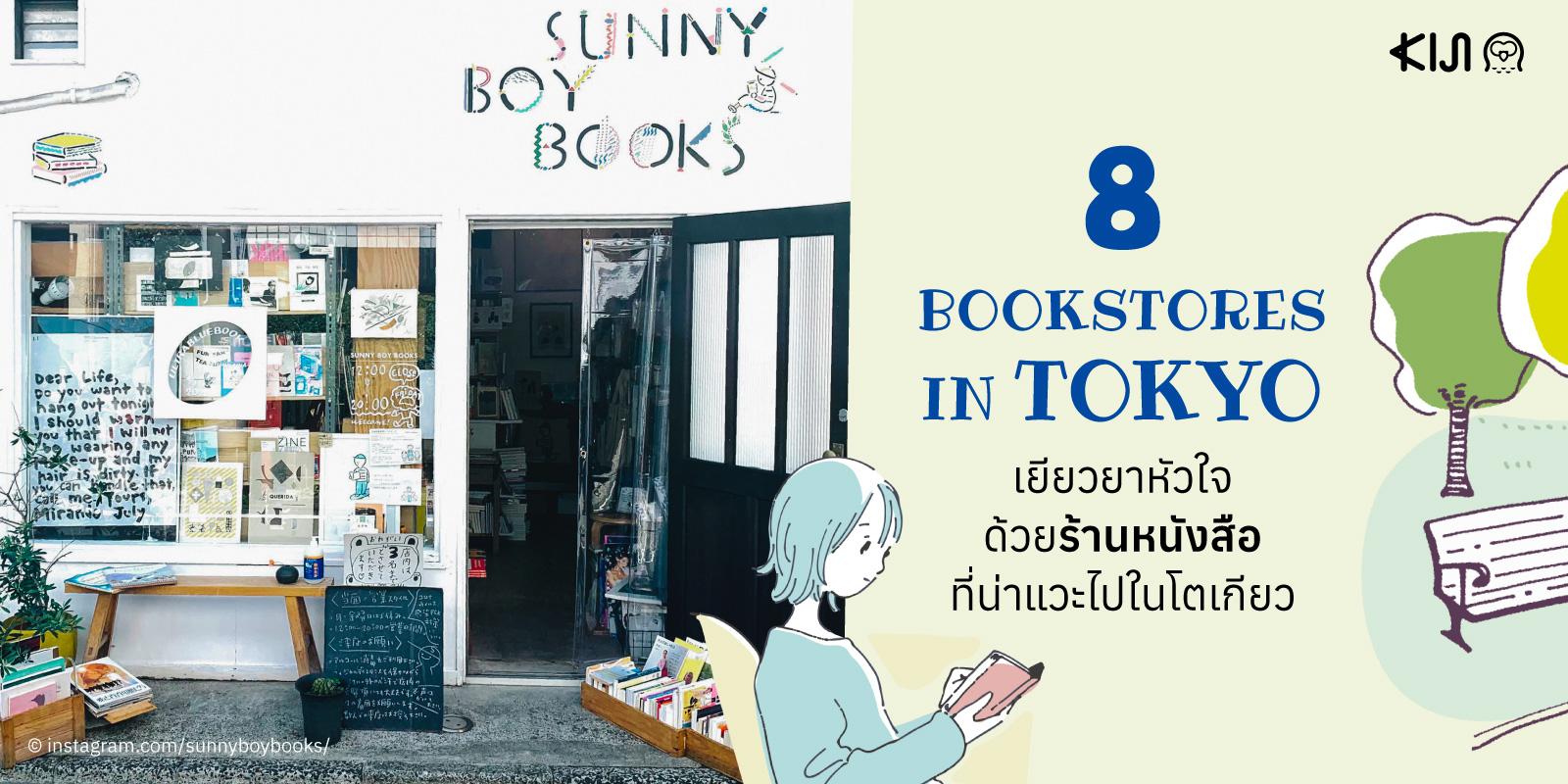 ร้านหนังสือ น่าแวะใน โตเกียว