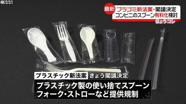 ญี่ปุ่น ออกข้อบังคับให้ร้านสะดวกซื้อ เลิกแจกช้อนส้อมพลาสติก และหลอดดูดน้ำ