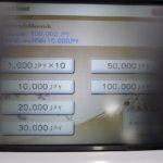 ATM-service4-unique-services-japan-convenience-store