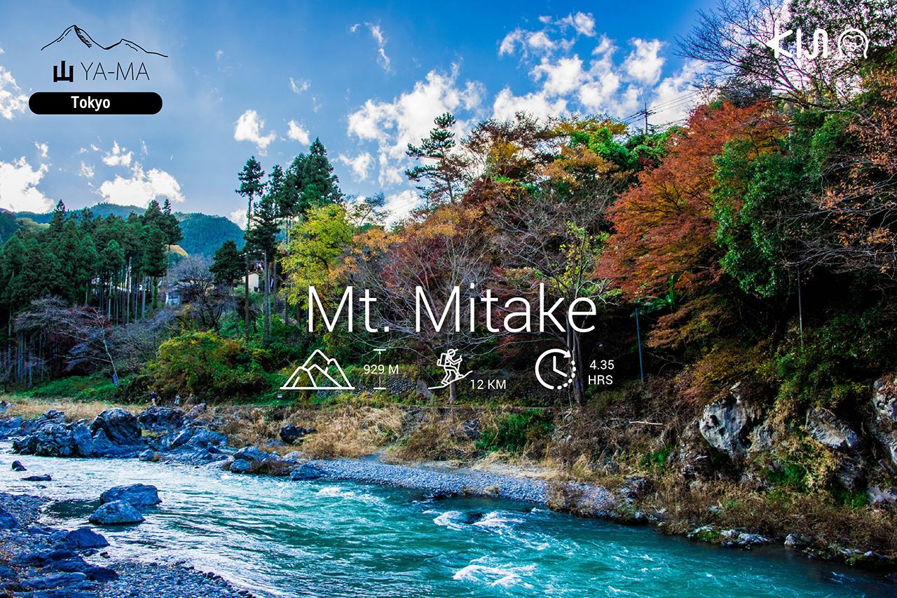 ภูเขา ญี่ปุ่น - ภูเขามิตาเกะ (Mt. Mitake) จ.โตเกียว (Tokyo)