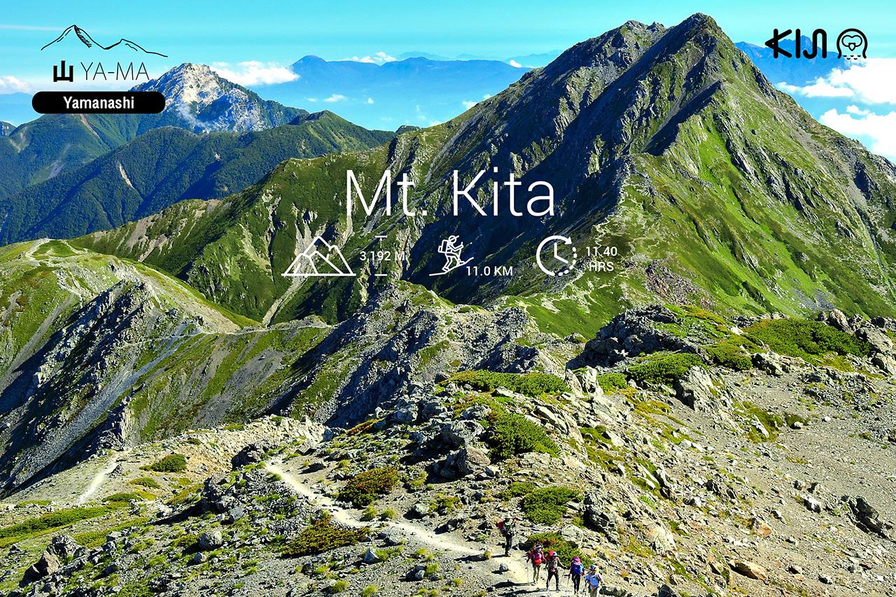 ภูเขา ญี่ปุ่น - ภูเขาคิตะ (Mt. Kita) จ.ยามานาชิ (Yamanashi)