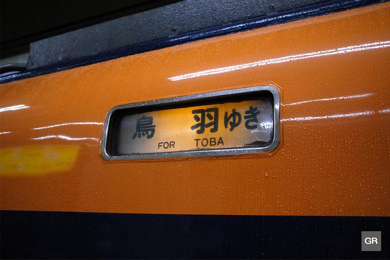 นั่งรถไฟด่วน Vita Cas มาลงที่สถานีโทบะ (Toba Station) เพื่อมาลิ้มลอง SE-EBI หรือกุ้งอิเสะ