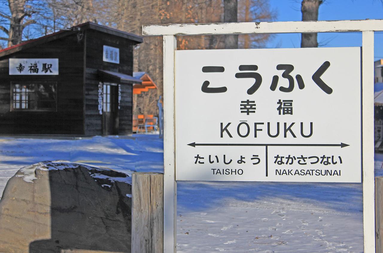 สถานีโคฟุคุ (Kofuku Station) ตั้งอยู่ในเมืองโอบิฮิโระ (Obihiro) จังหวัดฮอกไกโด (Hokkaido)