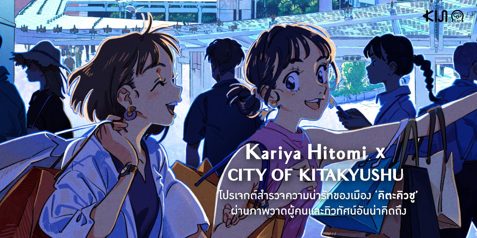 Kariya Hitomi x CITY OF KITAKYUSHU
