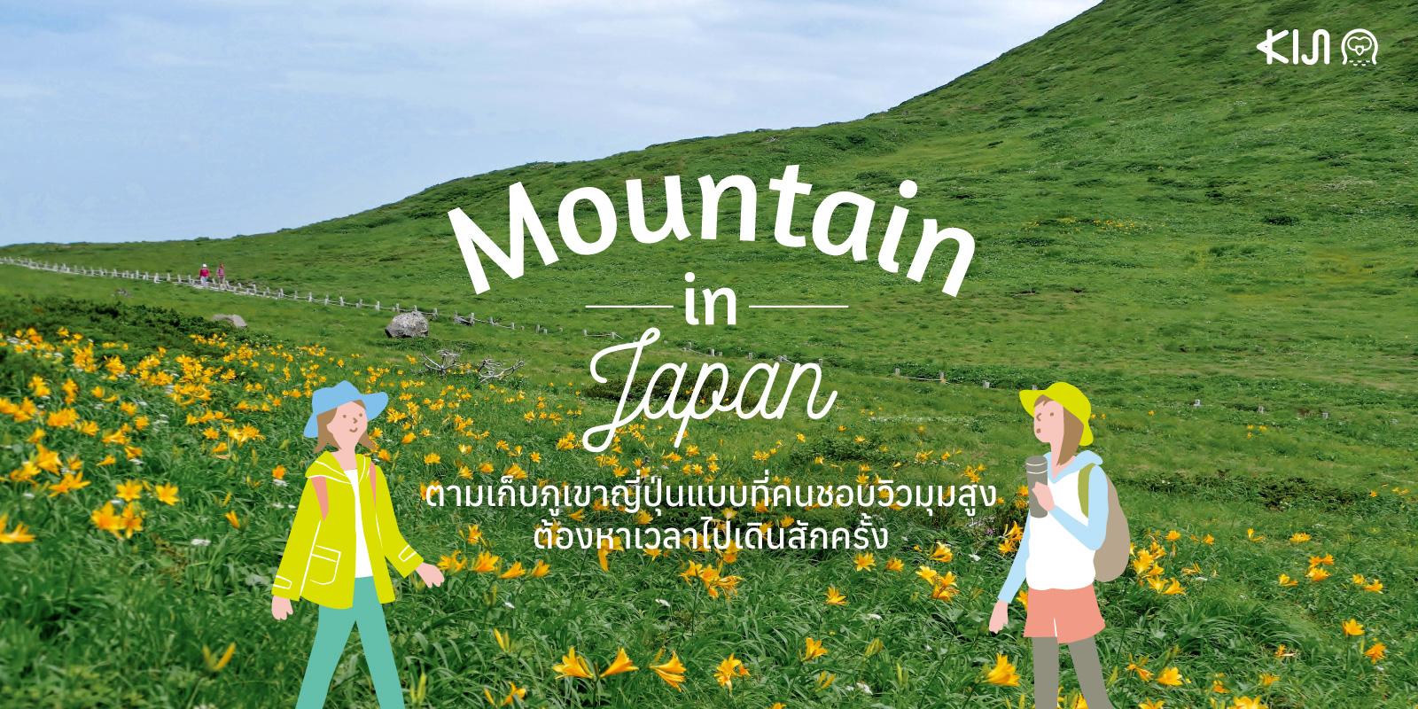 ภูเขา ญี่ปุ่น (Mountain in Japan)