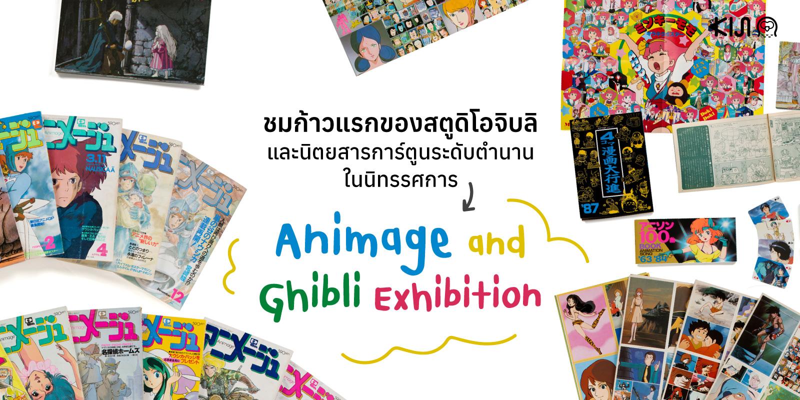 Animage and Ghibli Exhibition จัดที่โตเกียวและมิยากิ