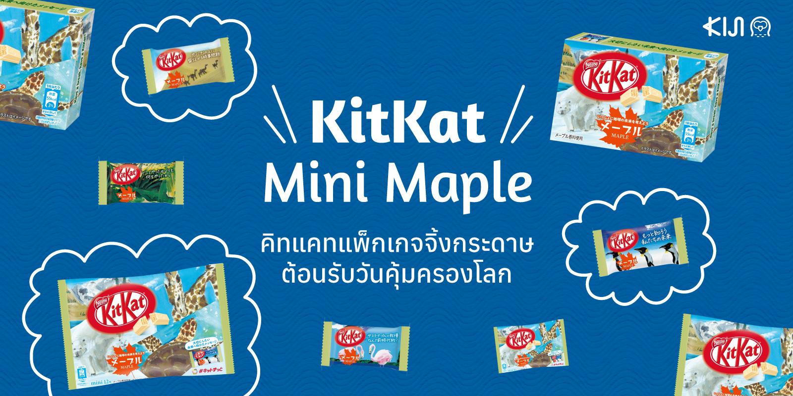 KitKat Mini Maple คิทแคทญี่ปุ่น