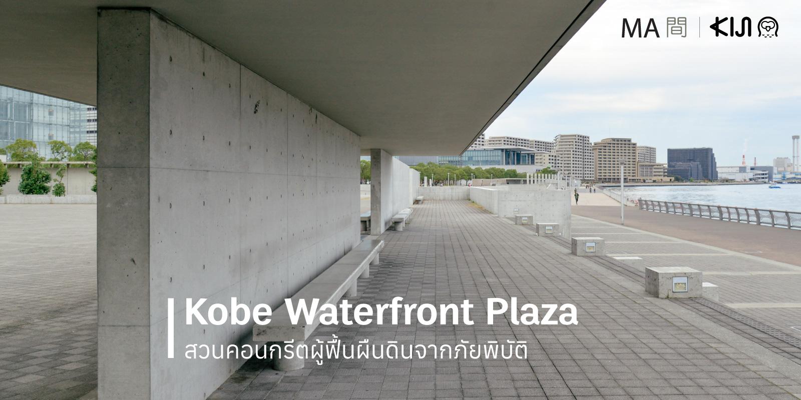 Kobe Waterfront Plaza, Hyogo