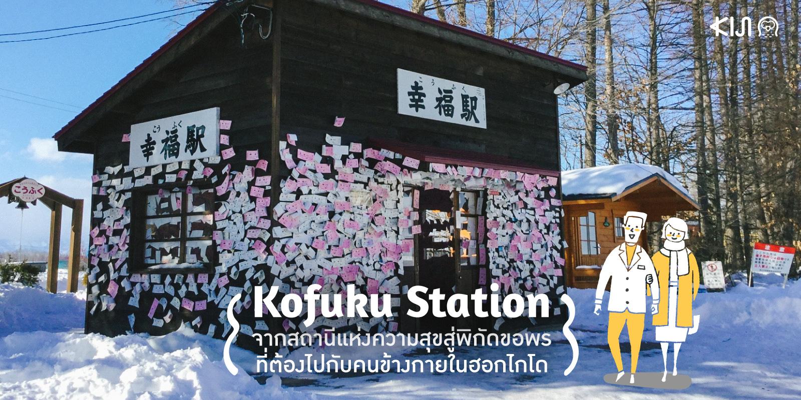 Kofuku Station ที่เที่ยวห้ามพลาดใน ฮอกไกโด (Hokkaido)