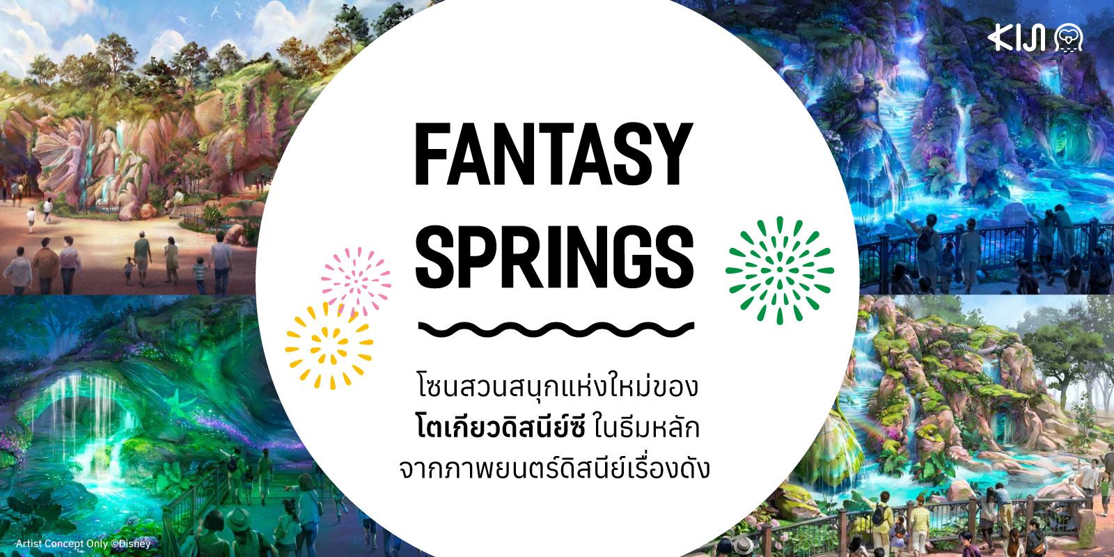 Fantasy Springs สวนสนุกโซนใหม่ใน Tokyo DisneySea