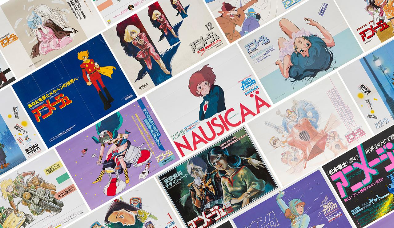 Animage and Ghibli Exhibition : นิทรรศการนิตยสารการ์ตูนและวงการอนิเมะของญี่ปุ่นช่วงปี ค.ศ. 1970-1980