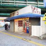 great location-vending machine-akihabara3-tokyo